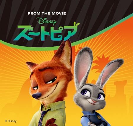 movie-zootopia